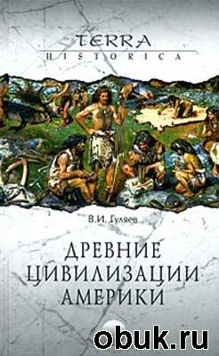 Книга Древние цивилизации Америки