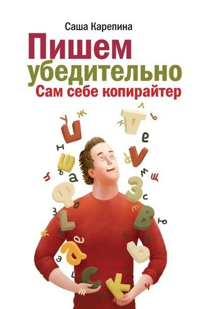 Книга Александра Карепина. Пишем убедительно. Сам себе копирайтер
