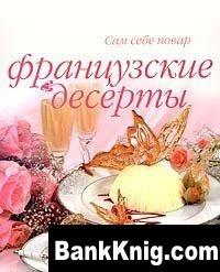 Книга Французские десерты djvu 11,7Мб