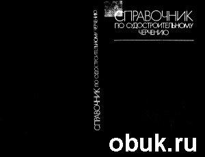 Книга Справочник по судостроительному черчению