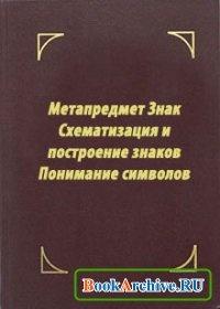 Книга Метапредмет Знак. Схематизация и построение знаков. Понимание символов.