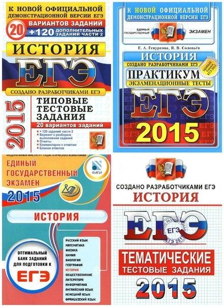Книга Книги ЕГЭ 2015 по Математике и Русскому Языку!