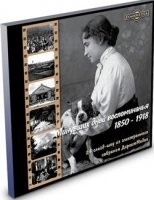 Книга Минувших дней воспоминанья. 1850-1918 гг iso 583Мб