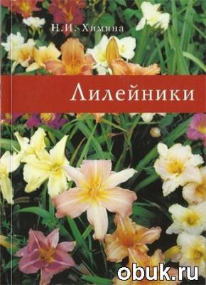 Книга Н.И. Химина. Лилейники