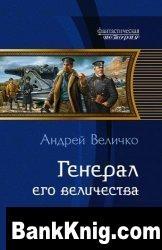 Книга Генерал его величества fb2/rtf 5,5Мб