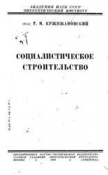 Книга Сочинения. Том III. Социалистическое строительство