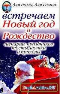 Книга Встречаем Новый год и Рождество: Сценарии праздников, тосты, шутки и приколы.