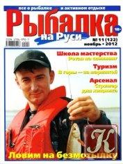 Журнал Рыбалка на Руси № 11 2012