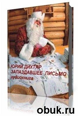 Аудиокнига Юрий Дихтяр - Запаздавшее письмо (Аудиокнига)