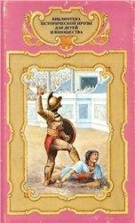 Книга Аристоник. Приключения мальчика с собакой. Спартак