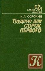Книга Трудные дни сорок первого
