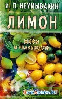 Книга Лимон. Мифы и реальность.