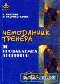 Книга Чемоданчик тренера. 10 продаваемых тренингов.