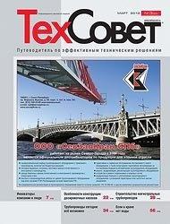 Журнал ТехСовет №3 2012