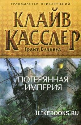 Книга Касслер Клайв - Потерянная империя