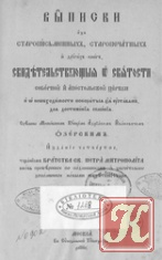 Выписки из старописьменных, старопечатных и других книг, свидетельствующие о святости Соборной и Апостольской Церкви