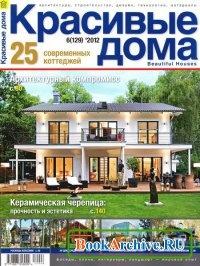 Журнал Красивые дома №6 (июнь 2012).