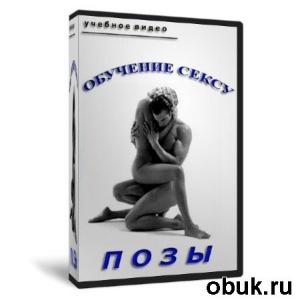 Книга Обучение сексу: Позы   (2012)  SATRip