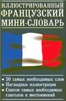 Книга Иллюстрированный французский мини-словарь