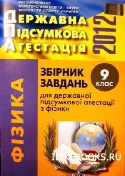 Книга Засекина Т. М., Сиротюк В. Д. - ДПА 2012. Фізика. 9 клас Збірник завдань