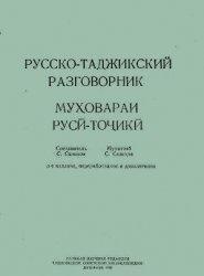 Книга Русско-таджикский разговорник