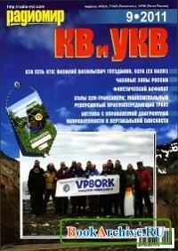 Радиомир КВ и УКВ №9 2011.