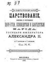Книга Царствование, кончина и погребение царя-отца, освободителя и благодетеля народа, государя императора Александра II