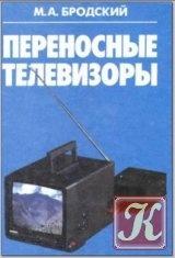 Книга Переносные телевизоры. Справочное пособие