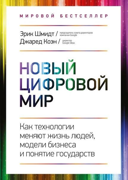 Книга Новый цифровой мир. Эрик Шмидт
