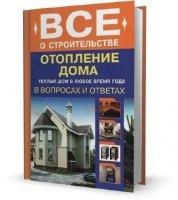 Книга С.А. Котельников - Все о строительстве. Отопление дома (2012)