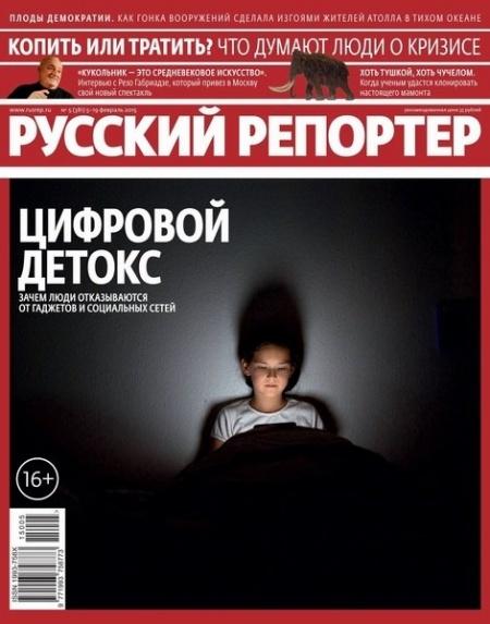 Книга Журнал: Русский репортер №5 (февраль 2015)
