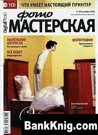 Книга Digital Photo Мастерская Ноябрь 2008