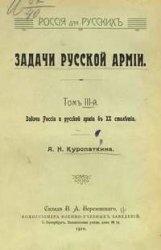 Книга Задачи русской армии (Том 3)