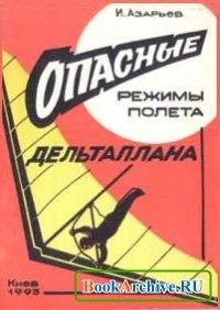 Книга Опасные режимы полета дельтаплана.
