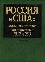 Книга Россия и США: Экономические отношения. 1917-1933