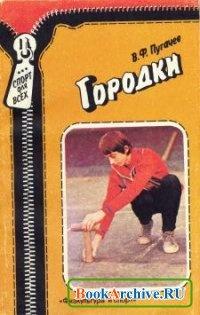 Книга Городки.
