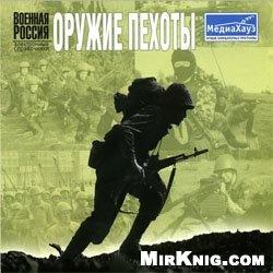 Книга Военная Россия: Оружие пехоты