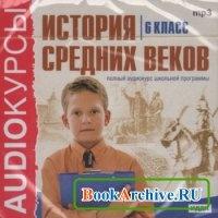 Аудиокнига Аудиокурсы. История 6 класс.