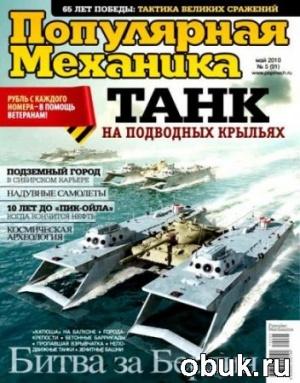 Книга Популярная механика №5 (май 2010)