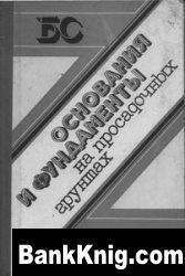 Книга Основания и фундаменты на просадочных грунтах