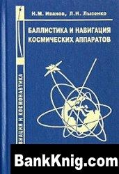 Книга Баллистика и навигация космических аппаратов