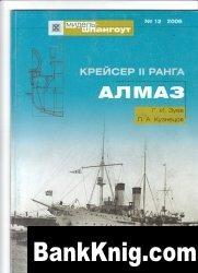 """Журнал Крейсер II ранга """"Алмаз"""". Гангут: Мидель-шпангоут №12 2006"""
