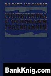 Книга Геотектоника с основами геодинамики: Учебник