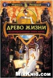 Книга Древо Жизни