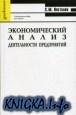 Книга Экономический анализ деятельности предприятий