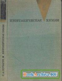 Книга Неорганическая химия. Щукарев С.А. В 2-х томах.