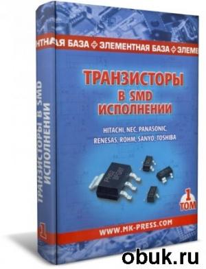 Книга Транзисторы в SMD-исполнении. Том 1. Справочник