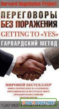 Книга Путь к согласию или переговоры без поражения.
