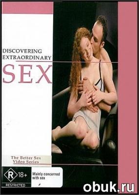Открытия невероятного секса / Discovering extraordinary sex (2000) DVDRip