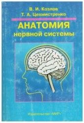 Книга Анатомия нервной системы